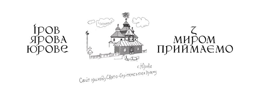 ІРОВ ЯРОВА ЮРОВЕ — З МИРОМ ПРИЙМАЄМО